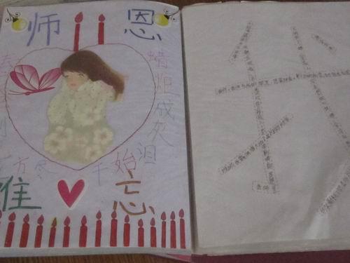 制作班级纪念册(附多图)
