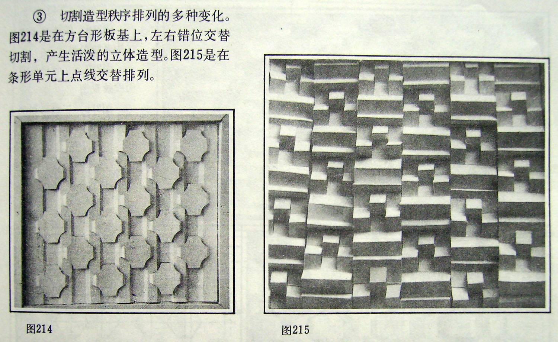 面材构成--板式结构作业范图
